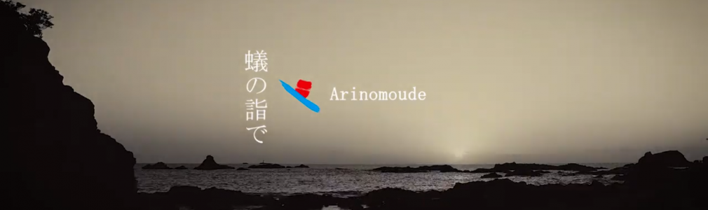 Arinomoude: Unha viaxe de Compostela a Kumano